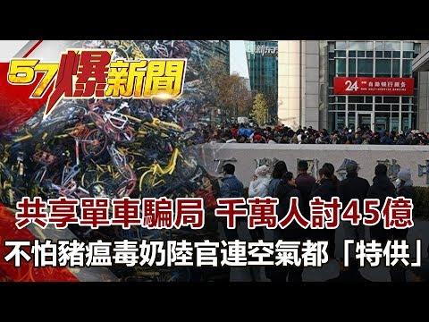 台灣-57爆新聞-20181220-共享單車騙局 千萬人討45億 不怕豬瘟毒奶 陸官連空氣都「特供」
