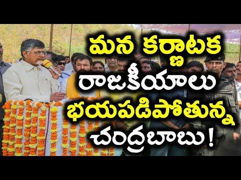 కర్ణాటక రాజకీయాలు భయపడిపోతున్న చంద్రబాబు! | CM Chandrababu naidu | karnataka | GUSA GUSALU Politics