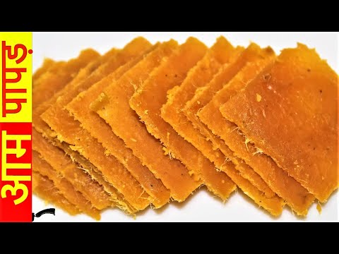 Aam papad Recipe | Quick and simple Mango Recipes | Homemade Mango Papad