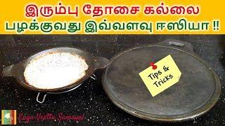 Iron Dosa Tawa Seasoning in Tamil | How To Season New Iron Dosa Tawa | தோசை கல் பழக்குவது எப்படி