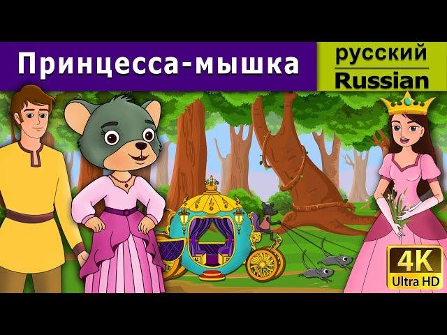 Принцесса-мышка - Сказка - Детская сказка на ночь - Мультфильм - 4K - Russian Fairy Tales