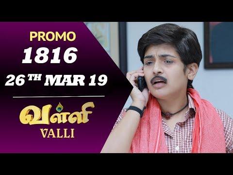 Valli Promo 26-03-2019 Sun Tv Serial Online