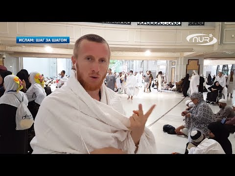 Умра - малое паломничество в Мекку