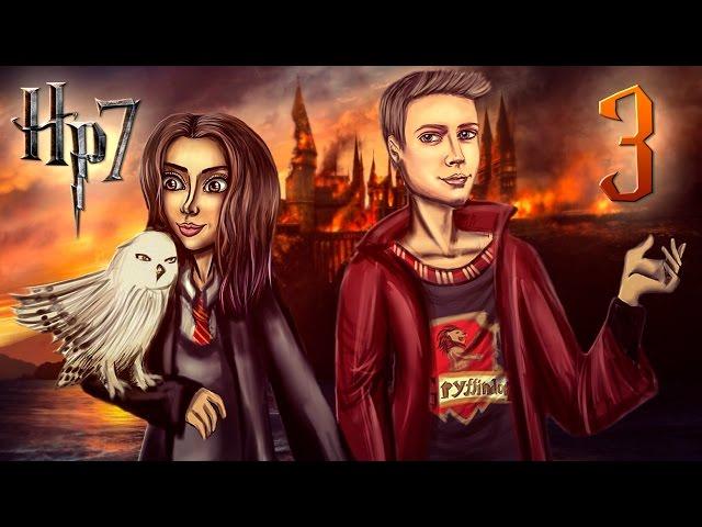 Гарри Поттер и Дары Смерти: Часть 1: РЫЖИЙ СПАСИТЕЛЬ :D 8 серия. The Sims 3