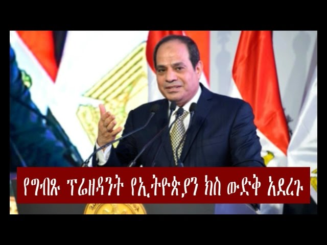 Egypt denies Ethiopia's accusation