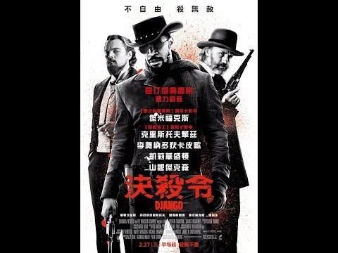 《濤哥侃電影》Django Unchained - 血雨腥風中的