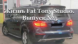 Жизнь Fat Tony Studio. Выпуск №5. Hi-END аудиосистема.