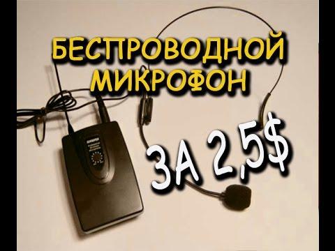 Беспроводной микрофон или как сделать хороший звук недорого