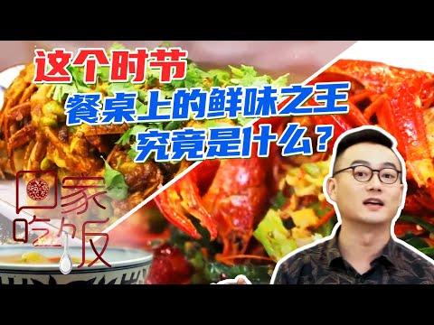 陸綜-回家吃飯-20210803  錯過這一季還得等一年餐桌上的鮮味之王究竟是什麼?