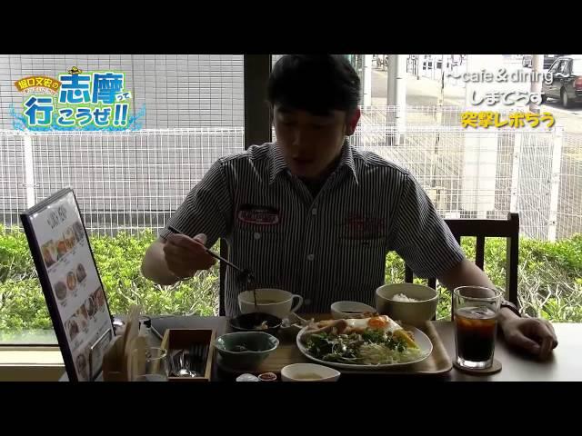 【第二話】「cafe&diningしまてらす」直撃レポート<続編>