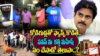 Kathi Mahesh Followers React To Pawan Kalyan | OU Students React To Pawan Kalyan About Kathi Mahesh