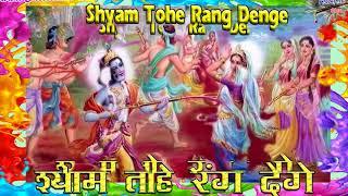 श्याम तोहे रंग देंगे | Shyam Tohe Rang Denge | होली भजन