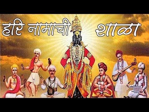 Harinaamachi Shala Bharli  | Bhairavi Jadhav | Dabal Bari Bhajan video