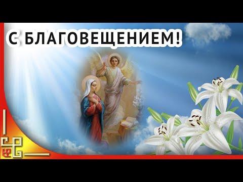 7 апреля - благовещение пресвятой богородицы благовещение означает благая или добрая весть
