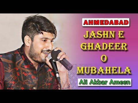 Jashn e Ghadeer o Mubahela | Ali Akbar Ameen | Jashn e Ghadeer | Ahmedabad 2019 | Eid e Ghadeer