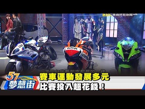 台灣-57夢想街 預約你的夢想-20180626 賽車運動發展多元 比賽投入超花錢!