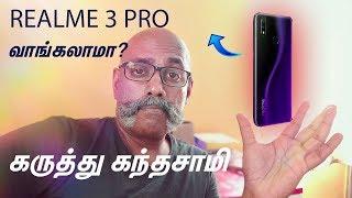 வாங்கலாமா ? Realme 3 Pro | கருத்து கந்தசாமி | My Opinion