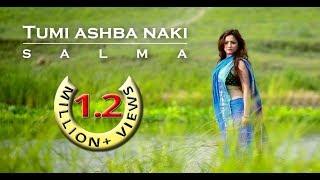 Tumi Ashba Naki | Ahmed Razeeb Feat. Salma | Suzena & Rana | Bangla New Song 2016