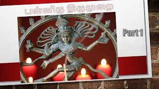 Thevaram Thirumurai song lyrics with Tamil Part 1