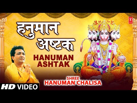 Hanuman Ashtak Full Song By Hariharan - Shree Hanuman Chalisa...