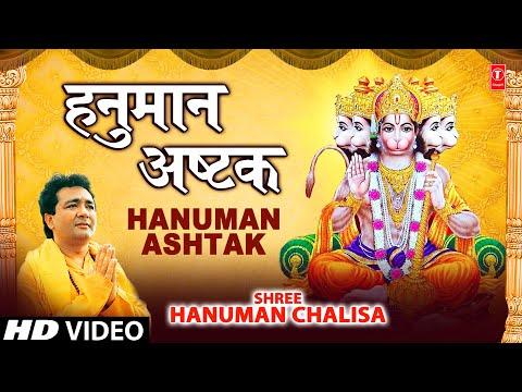 Hanuman Ashtak [Full Song] By Hariharan - Shree Hanuman Chalisa - Hanuman Ashtak