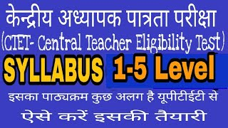 CTET PRIMARY LEVEL SYLLABUS -HOW DIFFER FROM STATE LAVEL TET