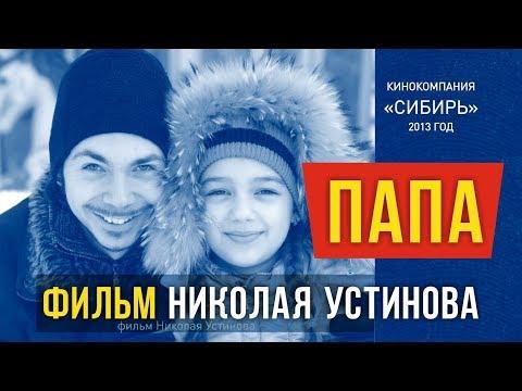 ПАПА (2013) Фильм Николая Устинова