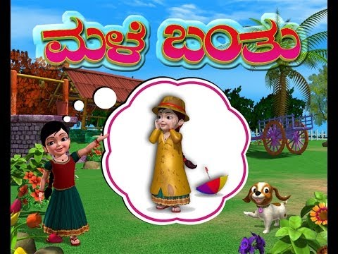 Male Banthu Male - Kannada Rhymes 3d Animated video
