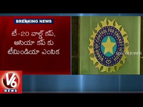 BCCI Announces Indian Squads for Asia Cup and World T20 | Team India | V6 News