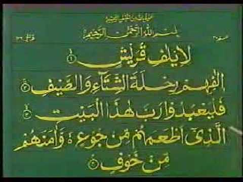 Learn Quran in Urdu 28 of 64