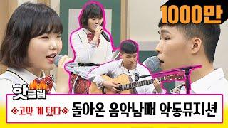 ♨핫클립♨ [HD] ☆고막 계 탔다☆  백 투 더 음악 남매 악동뮤지션(AKMU)의 노래 맛집♬ #아는형님 #JTBC봐야지