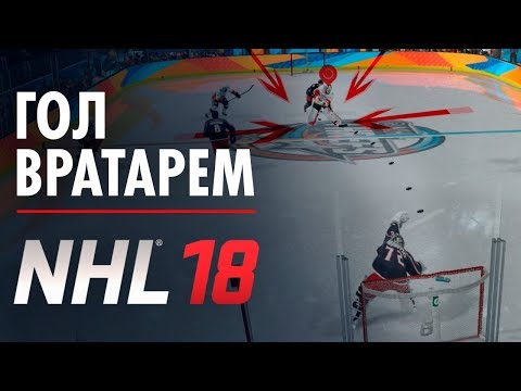 ГОЛ ВРАТАРЁМ - НОВАЯ РУБРИКА - САМЫЙ КРАСИВЫЙ ГОЛ NHL