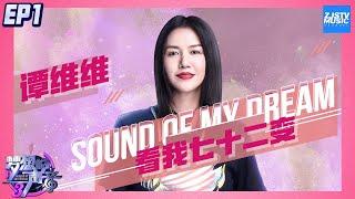 [ CLIP ]超性感!谭维维魅惑声线配性感舞蹈 飙唱《看我七十二变》《梦想的声音3》EP1 20181026 /浙江卫视官方音乐HD/