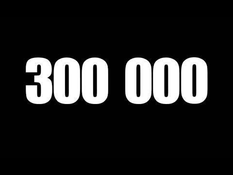 300 000 БЫВАЕТ РАЗ В ЖИЗНИ | ПРАЗДНУЕМ