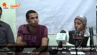 يقين | كلمة سعيد عبد الغني اامين عام حركة طلاب مصر في مؤتمر الحركة الطلابية لمصر القوية