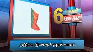 20TH MAY 6PM MANI NEWS