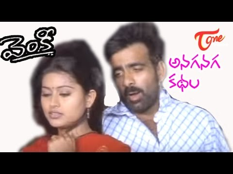 Venky Movie Songs | Anaganga | Ravi Teja | Sneha video