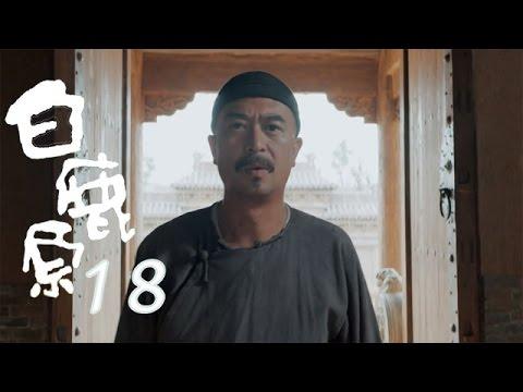《白鹿原》【TV版】第18集(張嘉譯、秦海璐、何冰等主演)