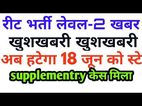 reet bharti 2018 level 2 big breaking good news।।reet level 2 latest news today।।reet bharti 2018