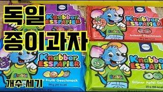 [개수 세기] 독일 종이과자 Knabber ESSPAPIER the count of snacks