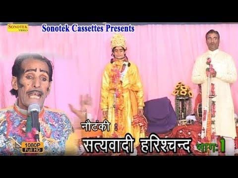 Dhola I Nautanki I Raja Harishchander I Part 1 I Chaudhary Dharmpal I Sonotek Cassettes