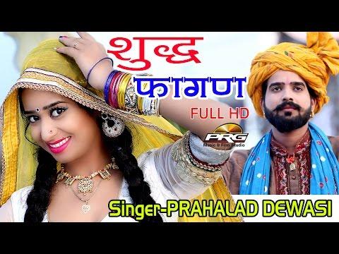 Sivaru Devi Sharda || Prahlad Dewasi || New Fagan || PRG Full HD Video 2017