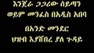 Ghost Haunting a Village Near Addis  : እንጀራ ጋጋሪው ሰይጣን