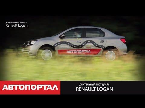 Опыт эксплуатации Renault Logan. Длительный тест (Часть 1)