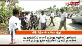 Those who break the rules , license will be cancelled | Polimer News