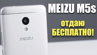 Meizu M5s - презентация и РОЗЫГРЫШ