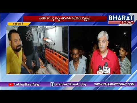 RSS కార్యకర్తపై నలుగురు దాడి | RSS Worker Shot by Miscreants in UP | Firozabad | Bharattoday