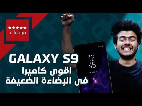 مراجعة 📱 Galaxy S9 - أفضل هاتف في 2018 أم مجرد S8 مُحدث؟!