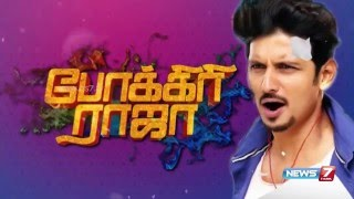 Interview with Pokkiri Raja movie crew @ Super Housefull 1/2 | News7 Tamil