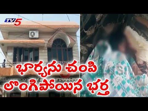 భార్యను చంపి లొంగిపోయిన భర్త! | Man Kills Wife and Surrenders to Police | TV5 News